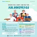[한국대학신문] (사)시니어벤처협회, '시니어인턴십 사업 수행기관' 지정 관련 이미지