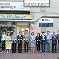 시니어벤처협회, 도전하는 중·장년 시니어 창업 함께하는 '디딤터' 개소식 개최 관련 이미지